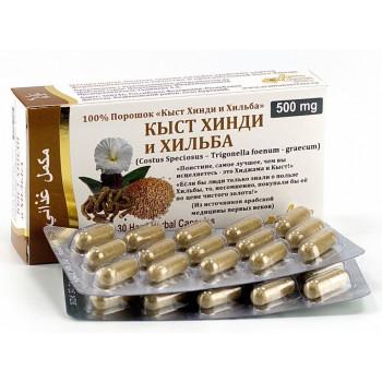 Порошок Кыст Хинди и молотая Хельба в капсулах 30 шт по 500 мг