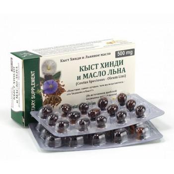 Капсулы Кыст Хинди и масло льна Arabian Secrets 30 шт по 500 мг
