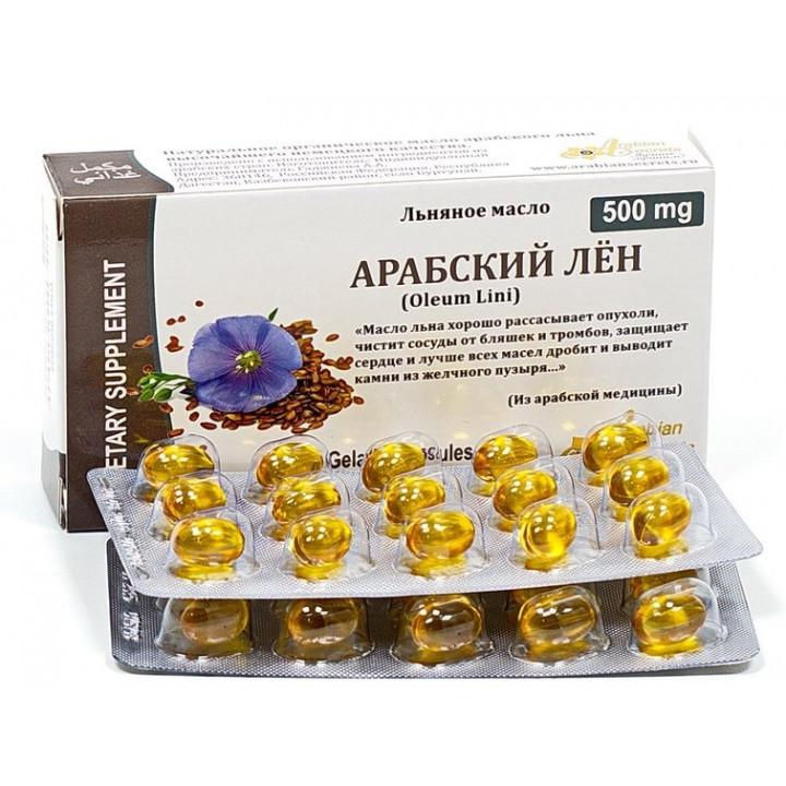 Льняное масло Arabian Secrets Арабский лен в капсулах 30 шт по 500 мг