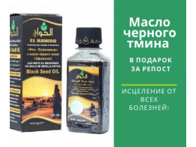 Розыгрыш эфиопского масла черного тмина El-Hawag Речь посланников