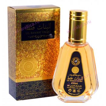Парфюмерная вода Al Zaafaran Lil Banaat Faqat /Только Для Девушек, 50 мл